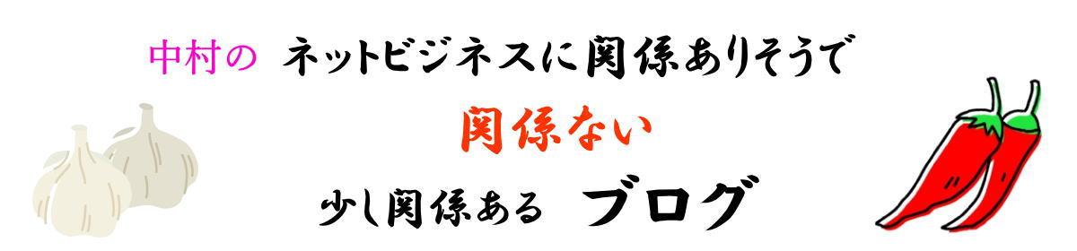 中村のネットビジネスに関係ありそうなブログ