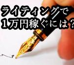 1,000文字の文章を書いて10,000円受け取る方法。